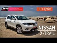 Тест-драйв нового Nissan X-Trail 2015 от АвтоПлюс