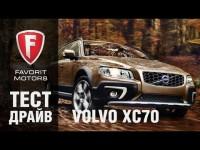 Тест драйв нового Volvo XC70 2015 года