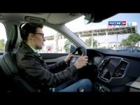 Тест-драйв нового Volvo XC90 2015 года от АвтоВести