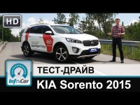 Видео тест-драйв КИА Соренто 2015 от InfoCar.ua