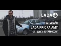 Видео тест-драйв LADA Priora AMT (Автоматизированная Механическая Трансмиссия)