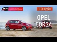Видео тест-драйв Opel Corsa 2015 от АвтоПлюс