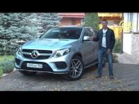 Тест-Драйв Mercedes Benz GLE Coupe от Игоря Бурцева