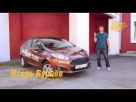 Тест-Драйв нового Ford Fiesta 2015 седан от Игоря Бурцева