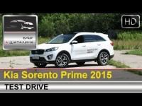 Тест-драйв Kia Sorento Prime (Киа Соренто Прайм) 2015 с Шаталиным Александром