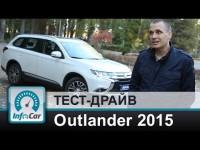 Тест-драйв Mitsubishi Outlander 2015 (Мицубиси Аутлендер)