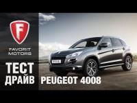 Тест драйв Peugeot 4008 (Пежо 4008) 2015