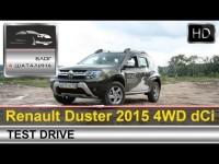 Тест-драйв Renault Duster (Рено Дастер) 2015 с Шаталиным Александром