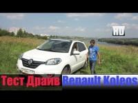 Тест драйв Renault Koleos 2.0 дизель с автоматом