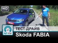Тест-драйв Skoda Fabia 2015 от InfoCar.ua