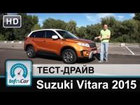 Тест-драйв Suzuki Vitara 2015 (Сузуки Витара 2015) от InfoCar.ua