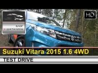 Тест-драйв Suzuki Vitara (Сузуки Витара) 2015 с Шаталиным Александром