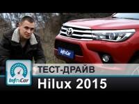 Тест-драйв Toyota Hilux (Тойота Хайлюкс) 2015 от InfoCar.ua