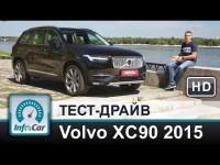 Тест-драйв (Вольво ХС90) Volvo XC90 2015 от InfoCar.ua