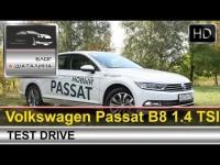Тест-драйв Volkswagen Passat B8 (Фольксваген Пассат) 2015 с Шаталиным Александром