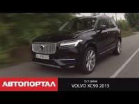 Тест-драйв нового Volvo XC90 2015 (Вольво ХС90 2.0 D5 225 л.с.)