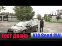 Тест драйв универсала KIA Ceed SW 1.6 л., 129 л.с. с автоматом