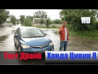 Видео тест драйв (Honda Civic) Хонда Цивик 8 1.8 л 141 л.с.