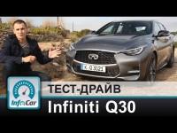 Видео тест-драйв Infiniti Q30 (Инфинити Кью30) -  InfoCar.ua
