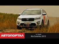 Видео тест-драйв KIA Sorento (КИА Соренто 2.2) 2015