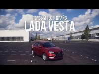 Видео тест-драйв Лада Веста от Колеса.ру