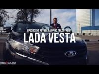 Видео тест-драйв Лада Веста от Президента АвтоВАЗа Бу Андерссона