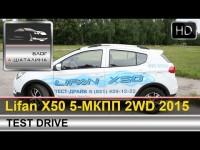 Видео тест-драйв Lifan X50 (Лифан Икс 50) с Александром Шаталиным