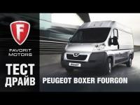 Видео тест драйв Пежо Боксер (Peugeot Boxer) 2015