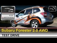 Видео тест-драйв Subaru Forester (Субару Форестер) 2015 с Шаталиным Александром