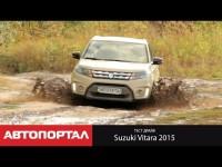 Видео тест-драйв нового Suzuki Vitara 2015 модельного года