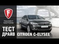 Видео тест драйв седана Citroen C Elysee