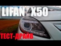 Видео тест и обзор LIFAN X 50 2015 года