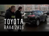 Большой тест-драйв Toyota RAV4 2016 с Сергеем Стиллавином