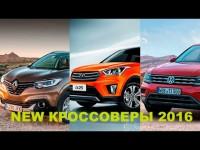 Сравнительный обзор Hyundai Creta, Volkswagen Tiguan и Renault Kadjar от Александра Михельсона