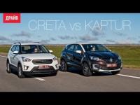 Сравнительный тест-драйв Renault Kaptur и Hyundai Creta