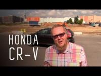 Тест-драйв Honda CR-V от Стиллавина и программы