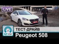 Тест-драйв рестайлингового Peugeot 508 от канала Infocar