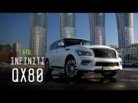 Видео обзор Infiniti QX80 в программе
