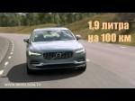 Видео обзор Volvo S90 с Александром Михельсоном
