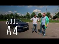 Видео тест-драйв Audi A4 2016 года от программы Большой тест-драйв