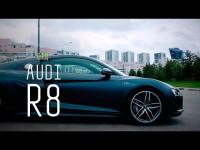 Видео тест-драйв Audi R8  от программы