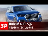 Видео тест-драйв Audi SQ7 от канала За Рулем