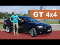 Видео тест-драйв BMW 3 серии Grand Turismo от Александра Михельсона