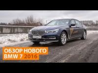 Видео тест-драйв BMW 7 серии от Алексея BRONBER