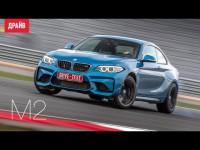 Видео тест-драйв BMW M2 от канала Драйв.ру
