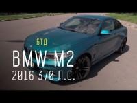 Видео тест-драйв BMW M2 от программы Большой тест-драйв
