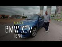 Видео тест-драйв BMW X5M (E70) от программы