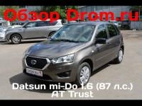 Видео тест-драйв Datsun mi-Do в комплектации Trust то Drom.ru