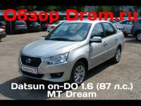 Видео тест-драйв Datsun on-Do Dream от Drom.ru