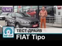 Видео тест-драйв Fiat Tipo от канала InfoCar